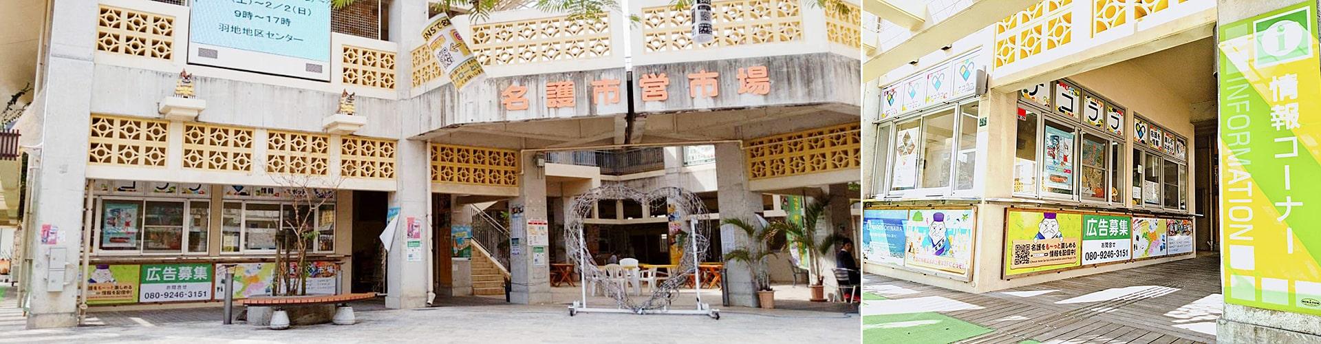 沖縄名護の情報サイト ナゴラブ
