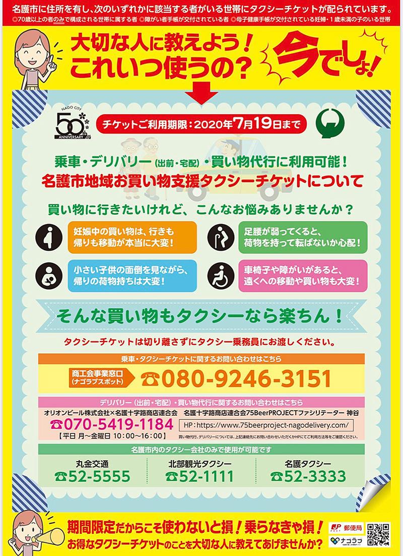 名護市タクシーチケット